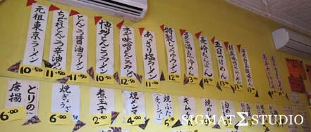 Ryo Ramen, Crows Nest, Tonkotsu